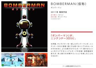 sft_bomberman_main