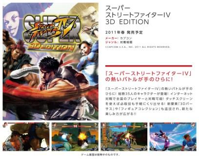 sft_streetfighter4_main