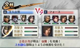 samurai_warriors_chronicles_r-1