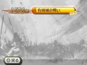 samurai_warriors_chronicles_r-11