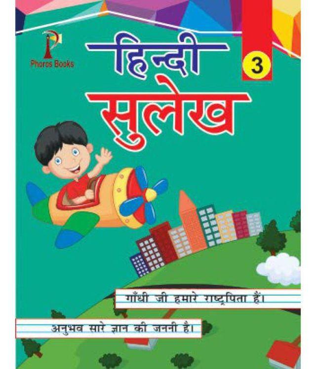 Hindi Sulekh Combo Books Set 144: Buy Hindi Sulekh Combo Books Set 144