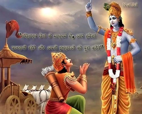 Geeta Updesh