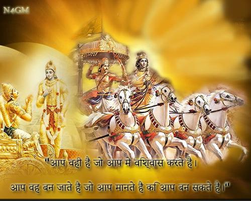 the bhagavad gita quotes