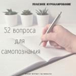 52 вопроса для самопознания. Полезное журналирование