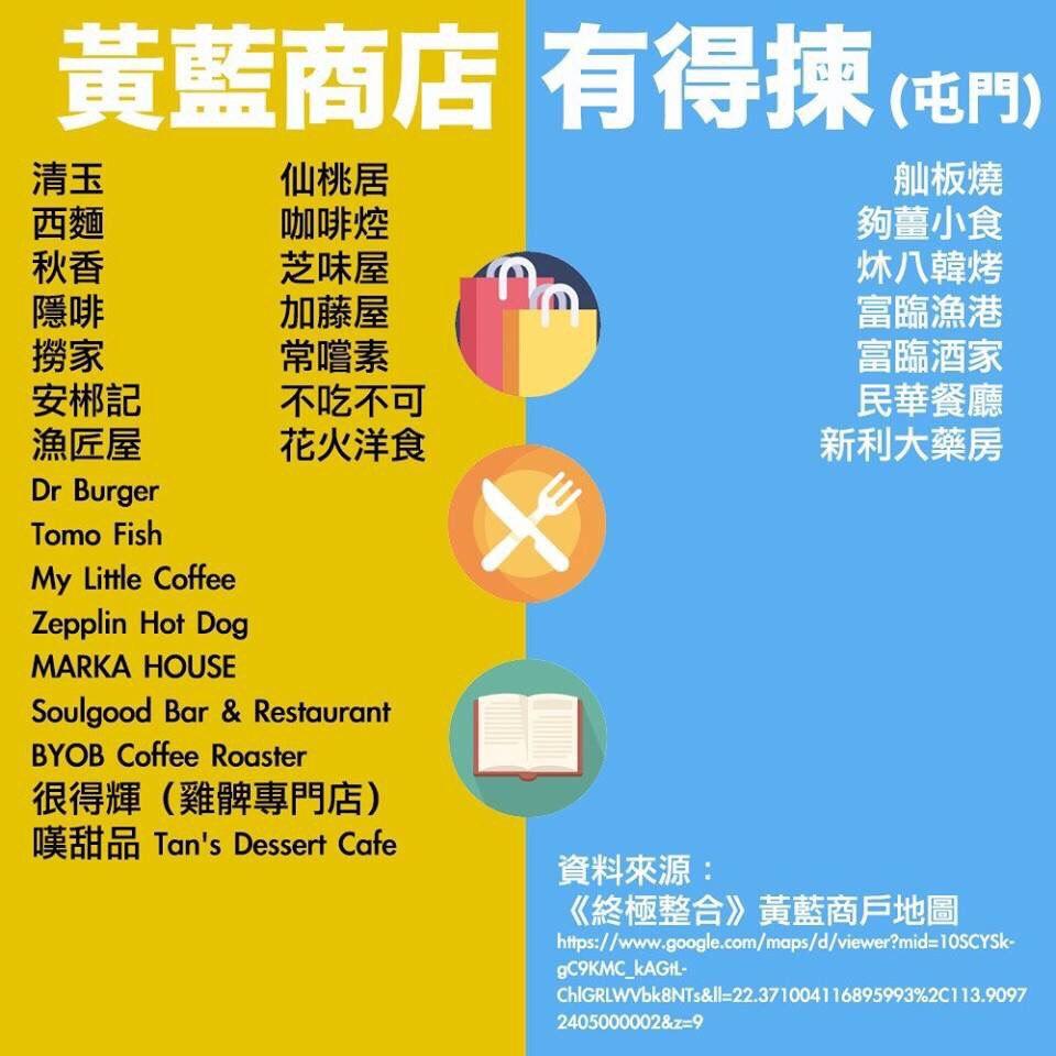 (((罷食))) 各區[黃vs藍]食店大對決 請廣傳 幫推 | LIHKG 討論區