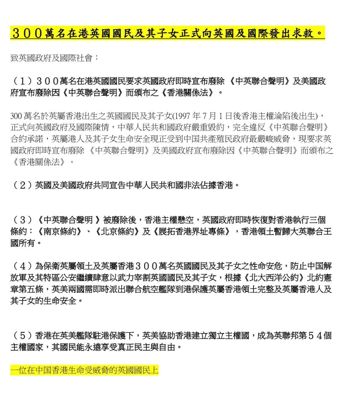 「午夜零時」全港宣讀《香港宣言》 + 300萬在港英國國民向國際求救! | LIHKG 討論區