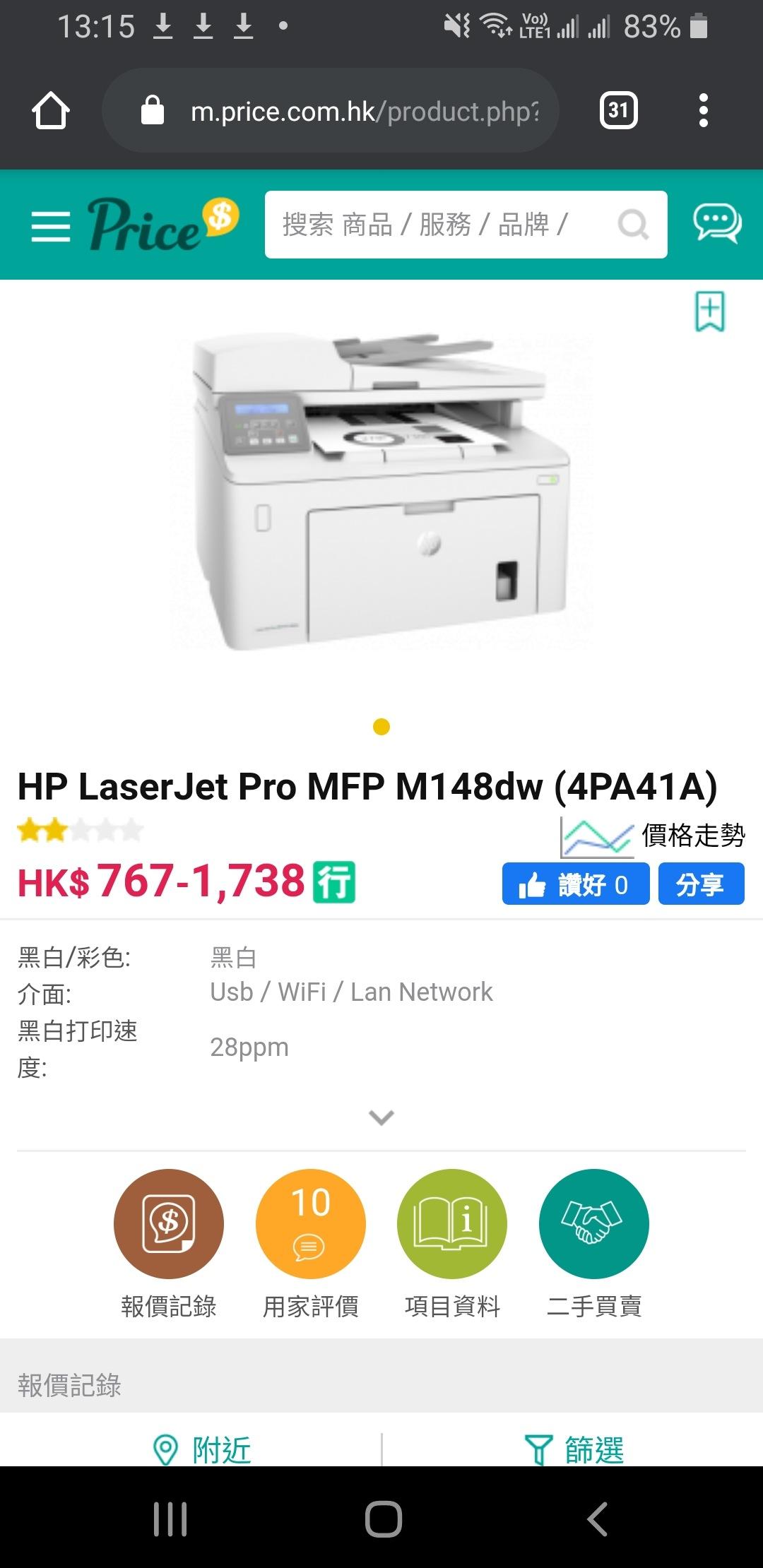 家用laser printer求推介 | LIHKG 討論區