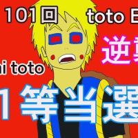 mini toto1等当選!【第1101回toto BIG】
