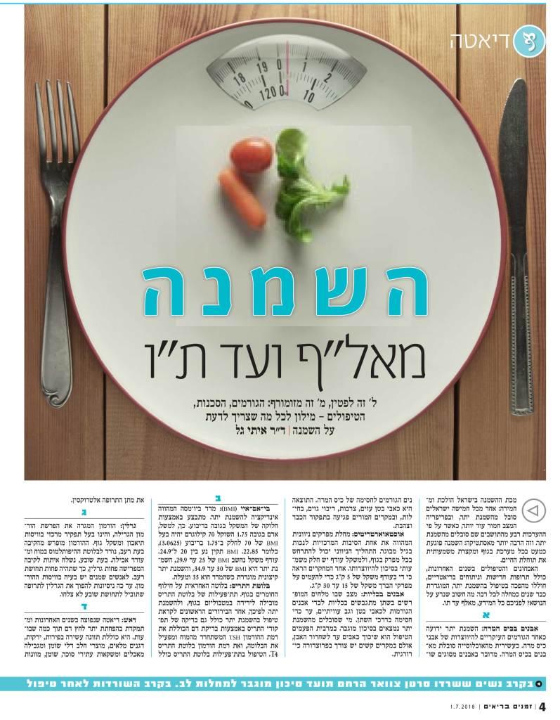 article1 - תקשורת