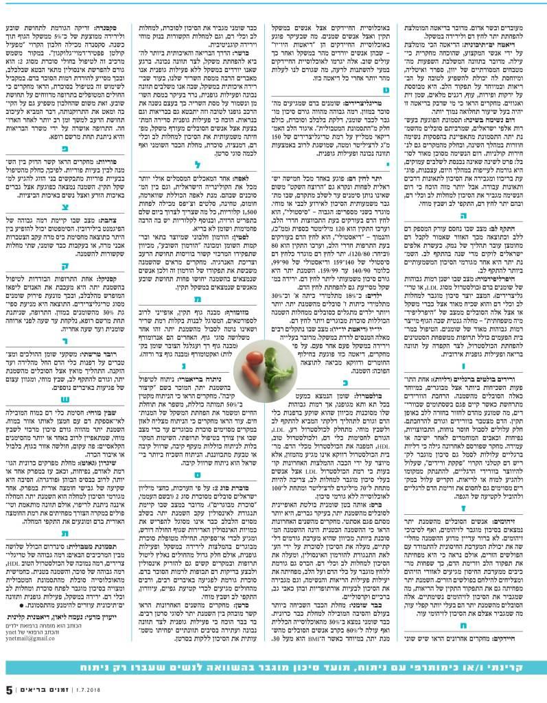 article2 - תקשורת