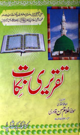 taqreeri nakaat pdf free download