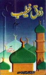 zauq e khateeb pdf book download part 3