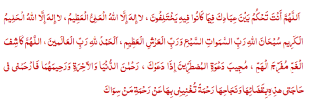 DUA To Remove Stress, Worry, Anxiety, Grief, Sorrow, Depression & Distress