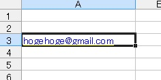 Excelでアドレスをクリック