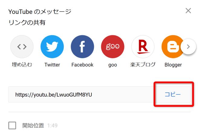 YouTube動画の共有URLをコピー