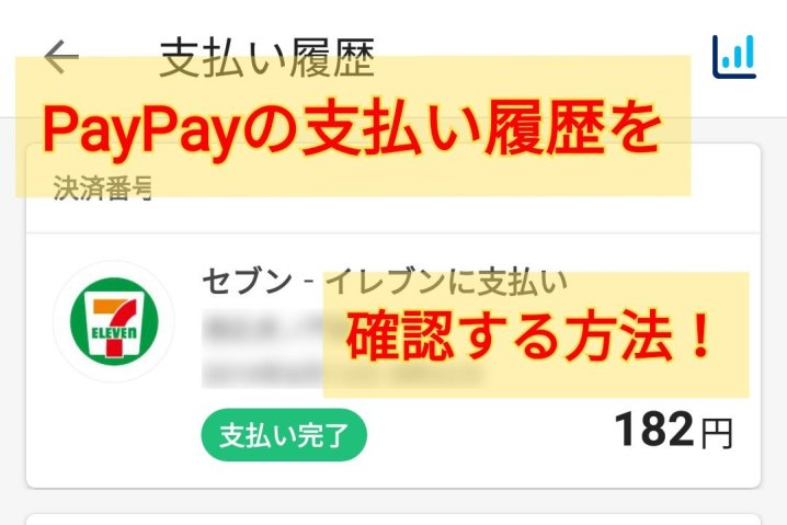 PayPayの支払履歴を確認する方法