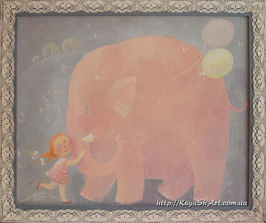Мой любимый розовый слон