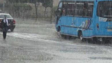 Photo of الارصاد تعلن حالة طقس غد الخميس واحتمال سقوط امطار