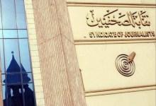 Photo of نقابة الصحفيين: ٥٦٠ عملا في مسابقة جوائز الصحافة المصرية