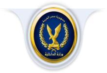 Photo of وزارة الداخلية تكثف جهودها لمكافحة الجريمة بشتى صورها