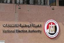 "Photo of ""الوطنية للانتخابات"" تنهي استعداداتها للانتخابات التكميلية بالجيزة وملوي"