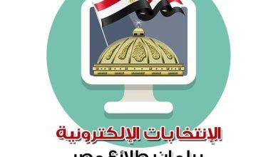Photo of الشباب والرياضة تطلق الانتخابات الالكترونية لبرلمان الطلائع