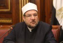 Photo of الأوقاف: تعيين 111 إمامًا جديدًا على مستوى الجمهورية
