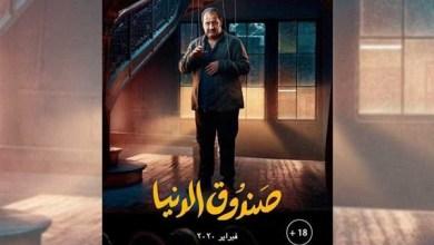"Photo of مؤلف ""صندوق الدنيا"": الفيلم يكشف وجوه القاهرة المتعددة بطريقة مغايرة"