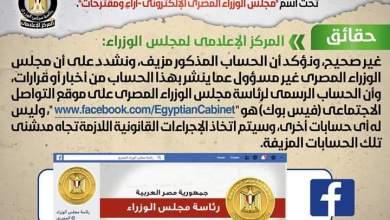 Photo of شائعة: تدشين حساب رسمي لرئاسة مجلس الوزراء على موقع (فيس بوك) تحت اسم مجلس الوزراء المصري الإلكتروني- آراء ومقترحات