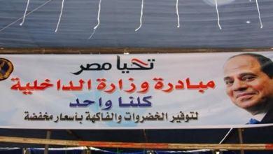 """Photo of وزارة الداخلية تواصل تنفيذ مبادرة """" كلنا واحد """" وتوجه قافلة خدمية وإنسانية بعدد من المحافظات"""