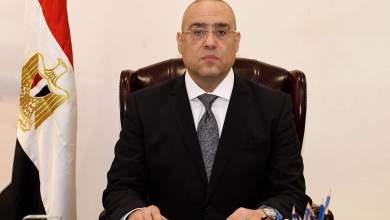 """Photo of وزير الإسكان يتابع موقف تنفيذ وحدات """"الإسكان الاجتماعي"""" بالمدن الجديدة"""
