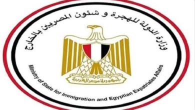 Photo of الهجرة تهيب بالمصريين بالخارج عدم إعلان اى رابط تسجيل للعودة لمصر
