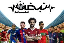 Photo of اهم مستجدات الساحة الرياضية اليوم