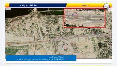 Photo of بيان اعلامي من وزارة النقل