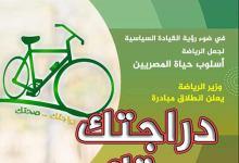 """Photo of وزير الرياضة يعلن عن إنطلاق مبادرة """"دراجتك .. صحتك"""""""