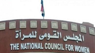 "Photo of ""القومي للمرأة"" يشيد بقرار تعيين 5 سيدات مديرات للنيابات الإدارية بالمحافظات"