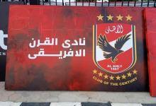 Photo of شاهد لافتات النادي الأهلى (نادى القرن الإفريقى) تزين إستاد السلام