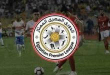 Photo of إستئناف الدوري المصرى رسميا بلقاء الزمالك والمصري.. والقمة في 22 أغسطس