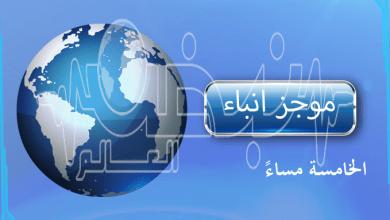 Photo of موجز أنباء الساعة الخامسة مساءً