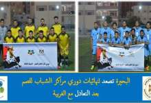 Photo of البحيرة تصعد لنهائيات دوري مراكز الشباب للصم بعد التعادل مع الغربية