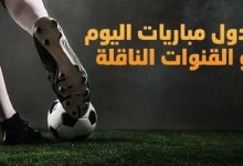 Photo of تعرف على مواعيد مباريات اليوم والقنوات الناقلة والبث المباشر
