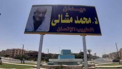 "Photo of ميدان باسم ""طبيب الغلابة"" الدكتور محمد مشالى بمدينة الشروق"