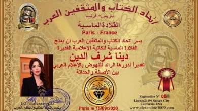 Photo of اتحاد الكتاب والمثقفين العرب يُكرّم الإعلامية دينا شرف الدين