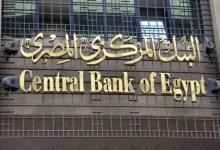 Photo of البنك المركزى: ارتفاع الاحتياطى الأجنبى إلى 38.366 مليار دولار بنهاية أغسطس