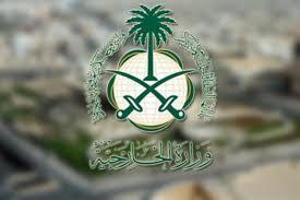 Photo of الخارجية السعودية تدين وتستنكر عملية الطعن الإرهابية بإحدي ضواحي باريس