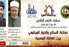 Photo of سفراء الأزهر: بيت العائلة المصرية يتبنى خطابا ينادي بثقافة السلام