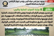 Photo of وجود عجز في مياه الري يؤدي لبوار الأراضي الزراعية بمحافظة الفيوم