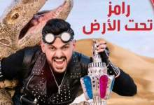 Photo of رامز جلال أمام المحكمة بتهمة سرقة فكرة برنامجه الرمضانى يوم 31 ديسمبر