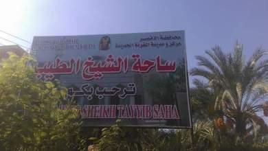 Photo of ساحة الطيب بالاقصر تعلن الحظر لمده ثلاث اسبايع بسبب كورونا