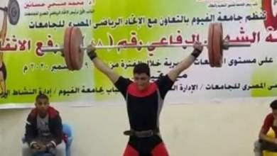 Photo of المركز الثاني نصيب جامعة بنها في بطولة الجامعات لرفع الأثقال